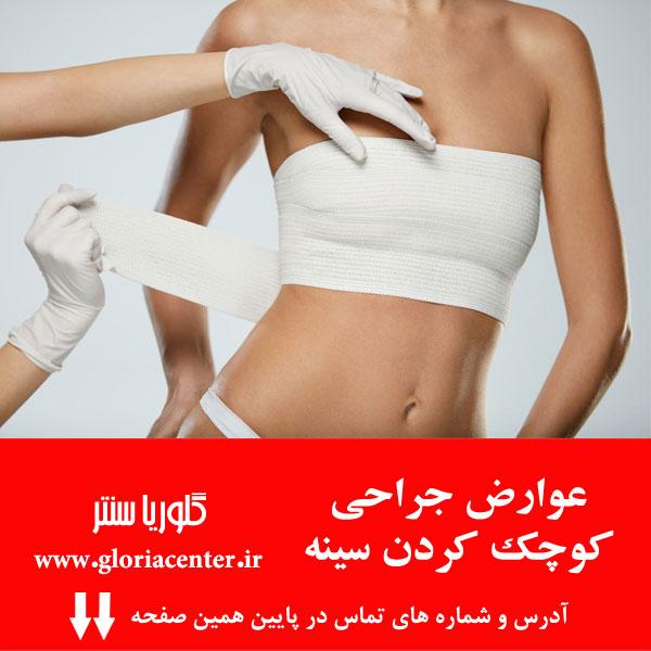 عوارض جانبی جراحی کوچک کردن سینه