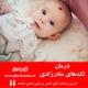 درمان لک های مادرزادی