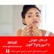 درمان جوش با اسپیرونولاکتون