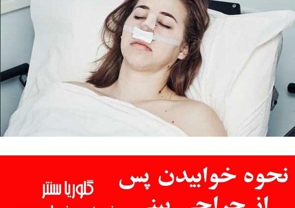 نحوه خوابیدن پس از جراحی بینی