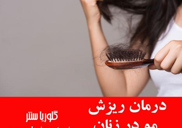 درمان ریزش مو در زنان