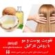 تقویت پوست و مو با روغن نارگیل