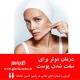درمان های موثر برای سفت شدن پوست