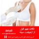 5 نکته مهم که باید قبل از ایمپلنت سینه به آن ها توجه کنید
