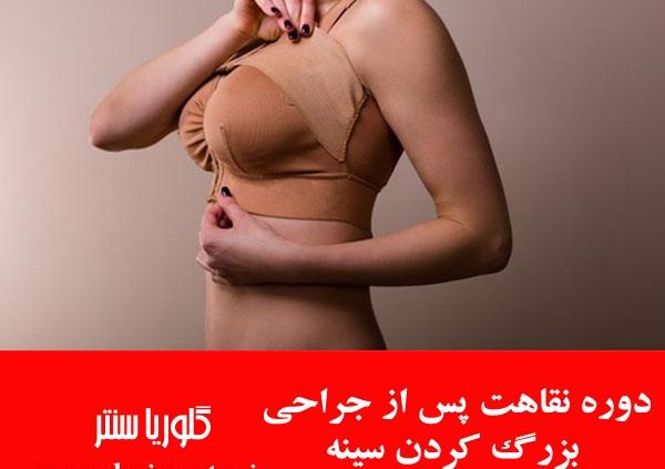 دوره نقاهت پس از جراحی بزرگ کردن سینه